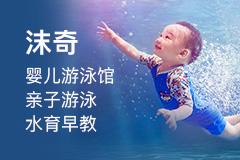 沫奇嬰兒游泳館