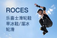 ROCES乐喜士滑轮鞋/旱冰鞋/溜冰/轮滑