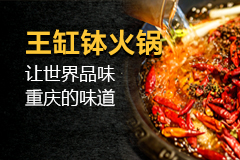 重庆王缸钵老火锅