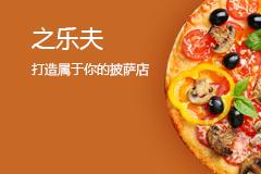 之乐夫披萨