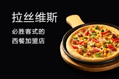 拉絲維斯披薩