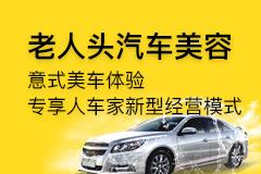 老人頭汽車美容洗車保養