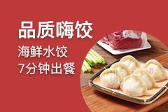 嗨餃-品質海鮮水餃