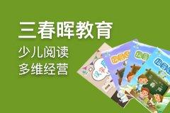 三春暉教育