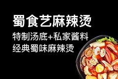蜀食藝麻辣燙