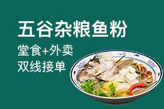 五谷雜糧魚粉