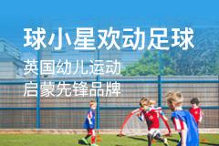 球小星欢动足球