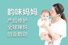 韻味媽媽國際產后修復