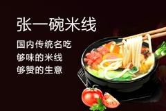 张一碗米线快餐