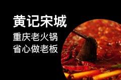 黃記宋城火鍋