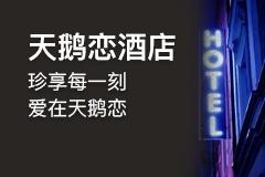 天鹅恋酒店