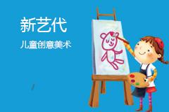 新艺代美术艺术培训