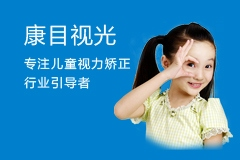 康目視光視力保健