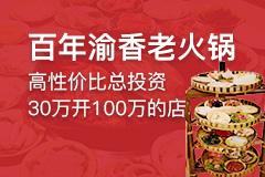 百年渝香老火鍋