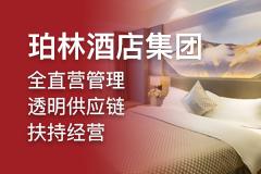 莫林風尚連鎖酒店