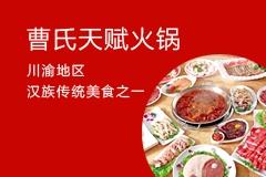 曹氏天赋老雷竞技二维码下载