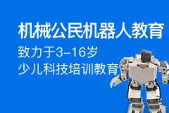 机械公民机器人教育