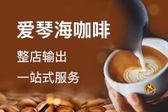 愛琴海咖啡
