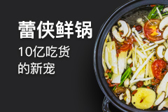 蕾俠牛肉鮮鍋