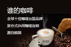 誰的咖啡WHOSE COFFEE
