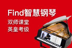 Find智慧鋼琴