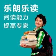 乐朗乐读学习潜能开发中心