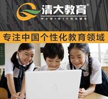 清大教育加盟